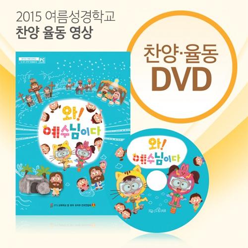2015 와! 예수님이다 DVD