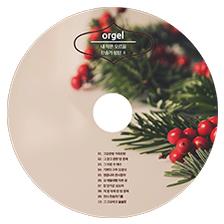 내 작은 오르골 찬송가 성탄 Vol.2 CD