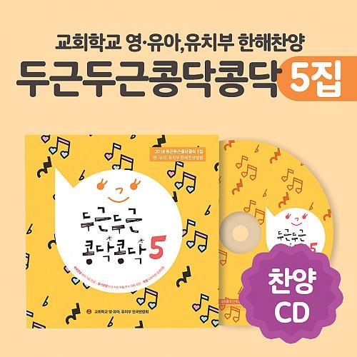 2018한해절기찬양_찬양CD '두근두근콩닥콩닥 5집'