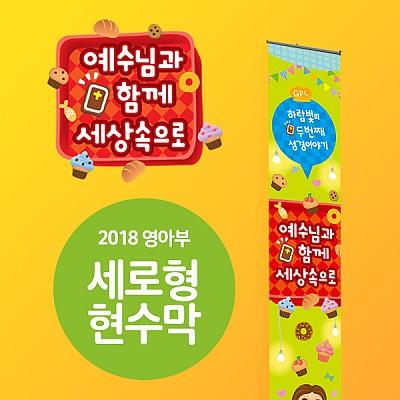2018 영아부 하람빛 표어-세로형 현수막