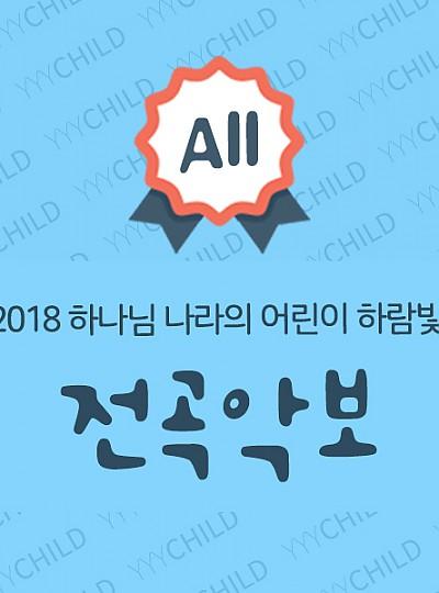 2018공과 전곡악보_유아유치부(하나님 나라의 어린이 하람빛)(총12곡)