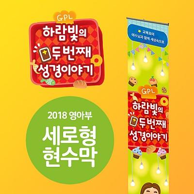 2018 영아부 하람빛 주제-세로형 현수막