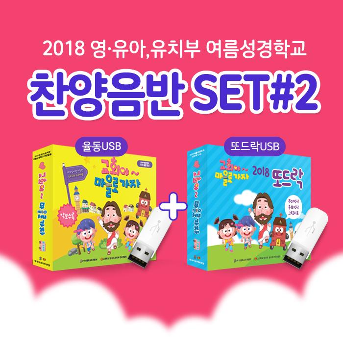 2018 여름성경학교 율동USB+또드락USB 2종세트