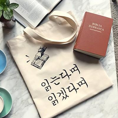 '읽는다며 읽겠다며' 에코백