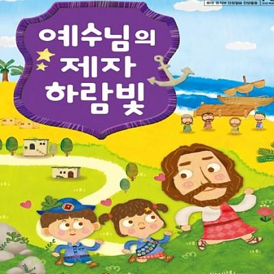 2. 하나님이 세상을 이처럼 사랑하사 (요 3:16)