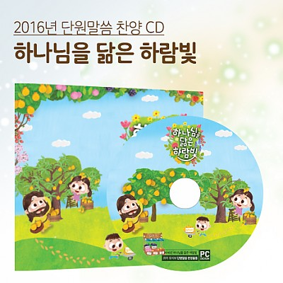 2016 하나님을 닮은 하람빛 찬양 CD (한정수량)