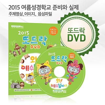 2015 또드락 DVD – 여름성경학교 준비와 실제