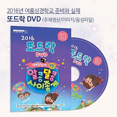 2016 또드락 DVD – 여름성경학교 준비와 실제