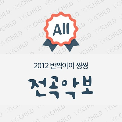 2012 여름성경학교 반짝아이 씽씽 전곡악보(총26곡)
