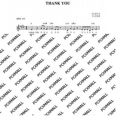 Thank you (감사)