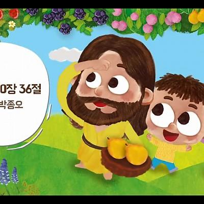 8. 히브리서 10장 36절 (인내)