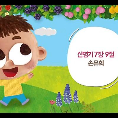 02. 신명기 7장 9절 성실 (손유희)