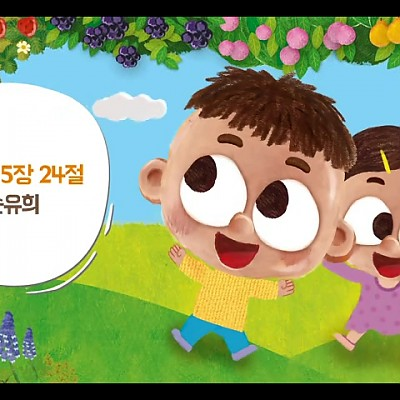 07. 아모스 5장 24절 공평 (손유희)