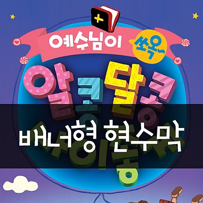 2016여름성경학교 배너형 현수막