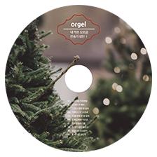 내 작은 오르골 찬송가 성탄 Vol.1 CD