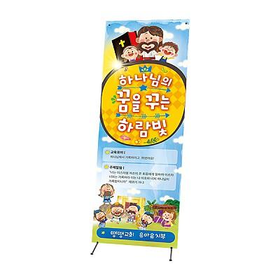 2017 하람빛 배너형 현수막 (노랑)