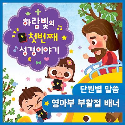 2017 하람빛 영아부 부활절 배너