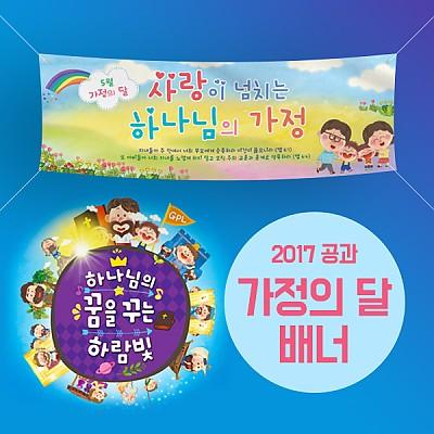 2017 하람빛 유아유치부 가정의 달 배너