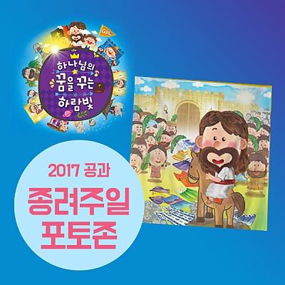 2017 하람빛 유아유치부 종려주일 포토존