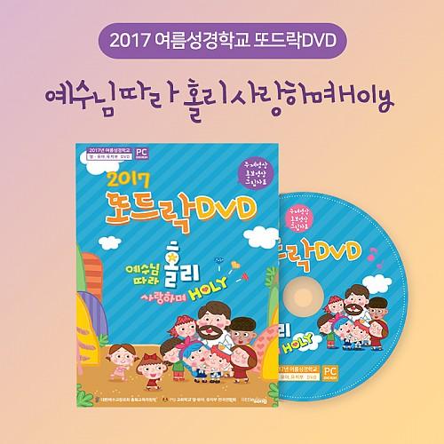 2017여름성경학교 준비와 실제 또드락 DVD