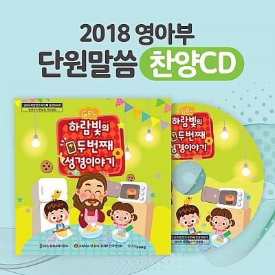 2018공과_영아부 찬양CD '하람빛의 두번째 성경이야기'
