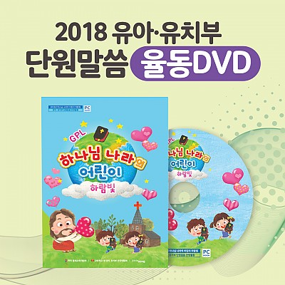 2018공과_유아유치부 율동DVD '하나님 나라의 어린이 하람빛' (PC전용)