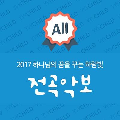 2017공과 전곡악보_유아유치부(하나님의 꿈을 꾸는 하람빛)