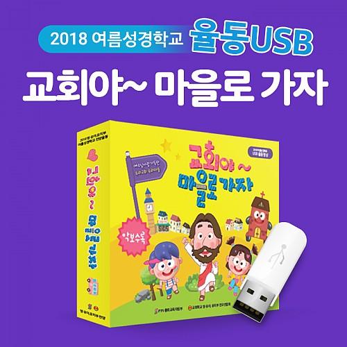2018 여름성경학교 율동USB