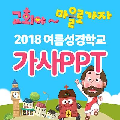 2018 여름성경학교 찬양가사 PPT