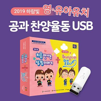2019 단원말씀 찬양율동 USB [영유아유치 공과찬양·율동·손유희·악보·가사 수록]