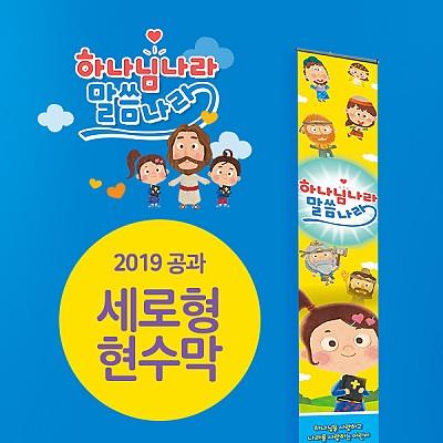 2019공과_유아유치부_세로형 현수막(90*600)