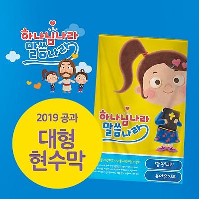 2019공과_유아유치부_대형(A) 현수막(200*300)