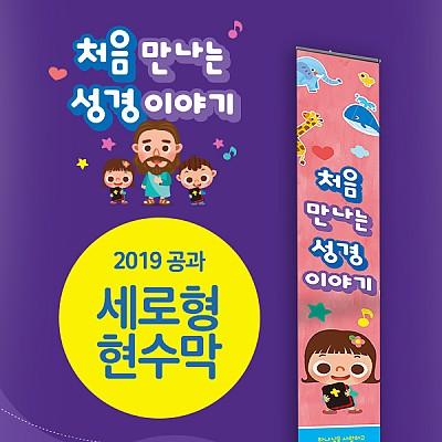 2019공과_영아부_세로형 현수막(90*600)