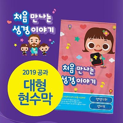 2019공과_영아부_대형(A) 현수막(200*300)