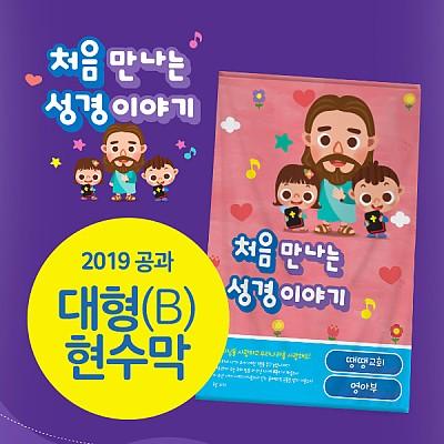 2019공과_영아부_대형(B) 현수막(200*300)
