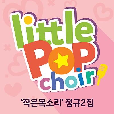 리틀팝콰이어 정규 2집 CD -키즈팝 창작동요 어린이음악