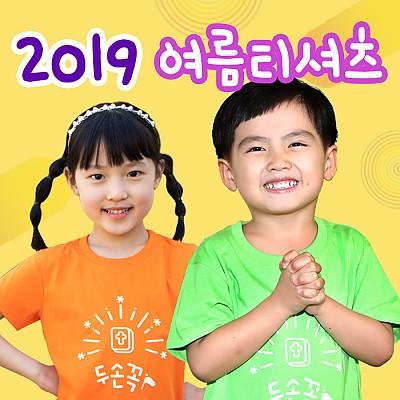 2019 여름성경학교 티셔츠 (그린,오렌지)