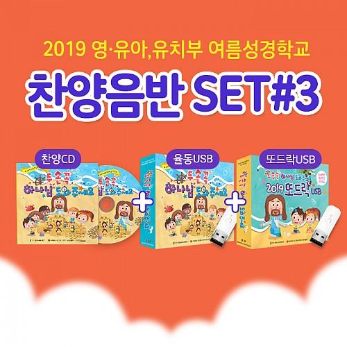 2019 여름성경학교 찬양CD+율동USB+또드락USB 3종세트