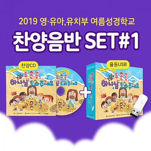 2019 여름성경학교 율동USB+찬양CD 2종세트