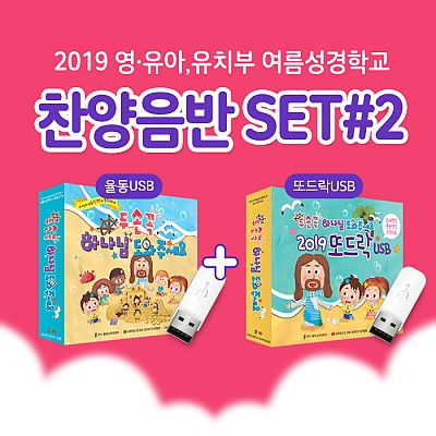 2019 여름성경학교 율동USB+또드락USB 2종세트