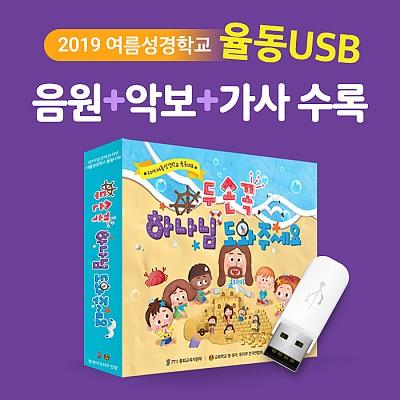 2019 여름성경학교 율동USB