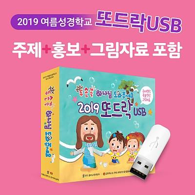 2019 여름성경학교 또드락 USB