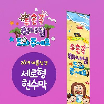 2019 여름성경학교 세로형현수막