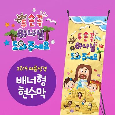2019 여름성경학교 배너형현수막