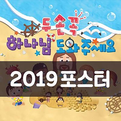 2019 여름성경학교 포스터