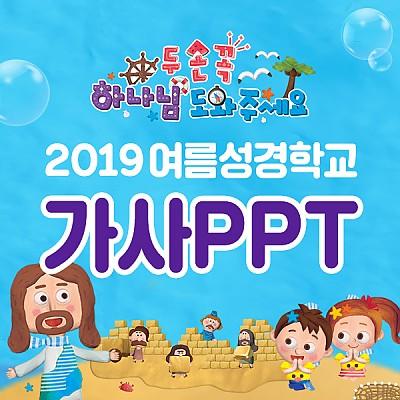 2019 여름성경학교 찬양가사 PPT