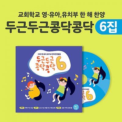 2020한해절기찬양_찬양CD '두근두근콩닥콩닥 6집'