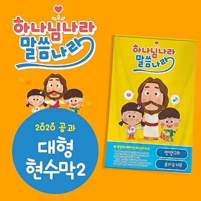 2020공과_유아유치부_대형(B) 현수막(200*300)