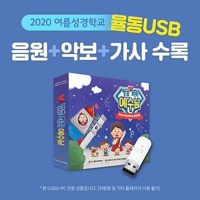 2020 여름성경학교 율동USB