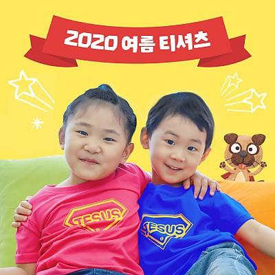 2020 여름성경학교 티셔츠 (분홍,파랑)